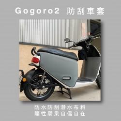 GOGORO2防刮保護車罩 -六色