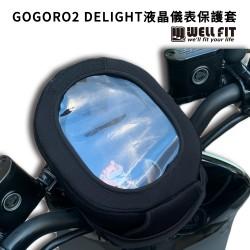 GOGORO2 Delight 液晶儀表保護套(防曬、防水、防刮)