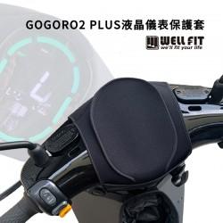 GOGORO2 PLUS 液晶儀表保護套(防曬、防水、防刮)