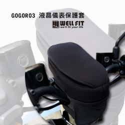 GOGORO3 液晶儀表保護套(防曬、防水、防刮)