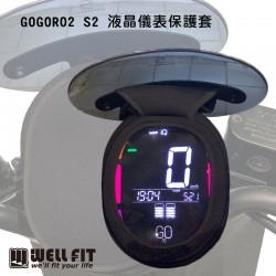 GOGORO S2 液晶儀表保護套(防曬、防水、防刮)