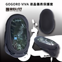 GOGORO VIVA 液晶儀表保護套(防曬、防水、防刮)
